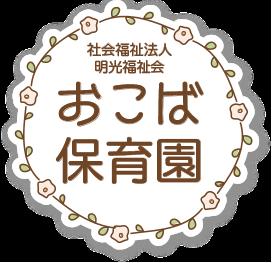 おこば保育園 | 熊本県人吉市大畑町