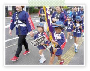 幼年消防防火パレード
