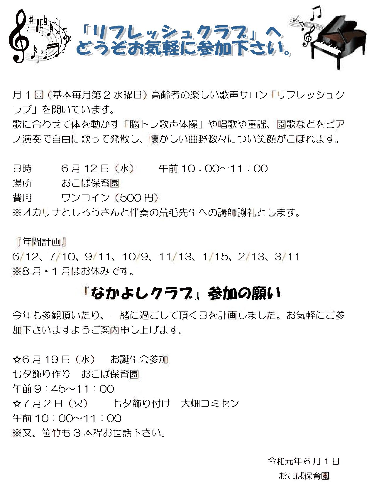 おこば通信2019.6月号