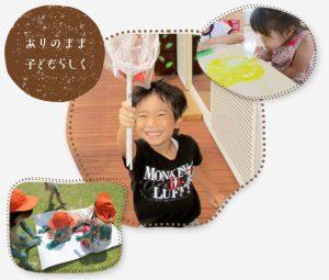 園の教育方針(子どもらしく育つ)