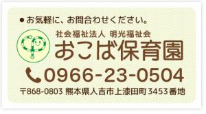 おこば保育園 問合せ TEL.0966-23-0504