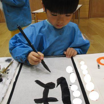 年長児の活動「お習字」